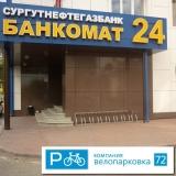 Велопарковка для Сургутнефтегазбанка Тюмень